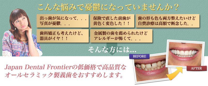 japan dental frontier.png